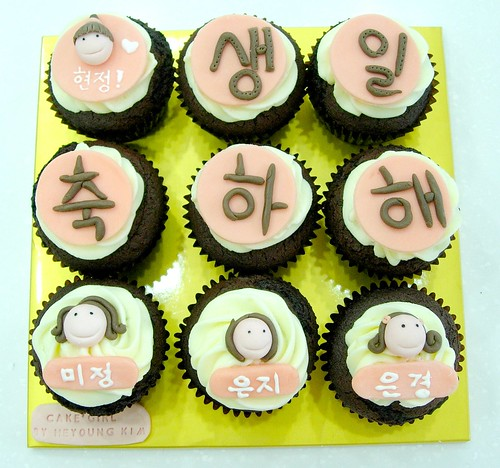 Birthday Cupcake Set | by Cake Girl by Hyeyoung Kim