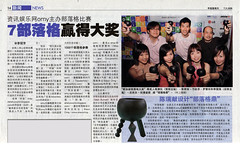 Results on Lianhe Zaobao (7 Sep 2008)