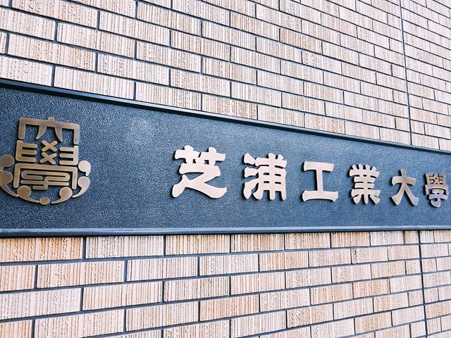 Shibaura Institute of Technology, Shibaura Campus