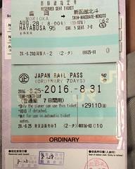 #iPhone  #Travel #LOVE  #Japan #Nippon #ig_japan #ig_nippon #loves_nippon #lovers_nippon#team_jp_flpwer #igs_asia #tourist  #touris  #shinkansen #新幹線 #JR #JapanRail #Rail #JRPass #北海道 #函館 #hokkaido #hakodate