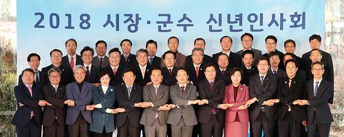 2018 시장군수 신년인사회