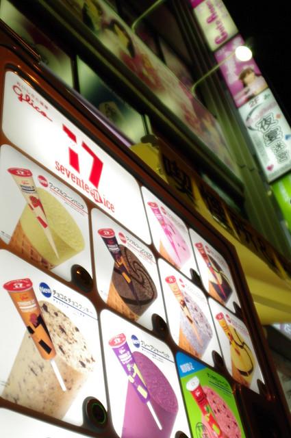 T&K AKIBA BLDG セブンティーンアイス自販機新設?