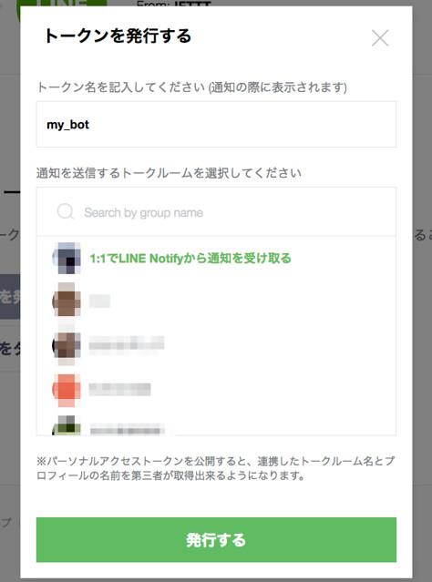 Line notify botのチャットルーム選択画面