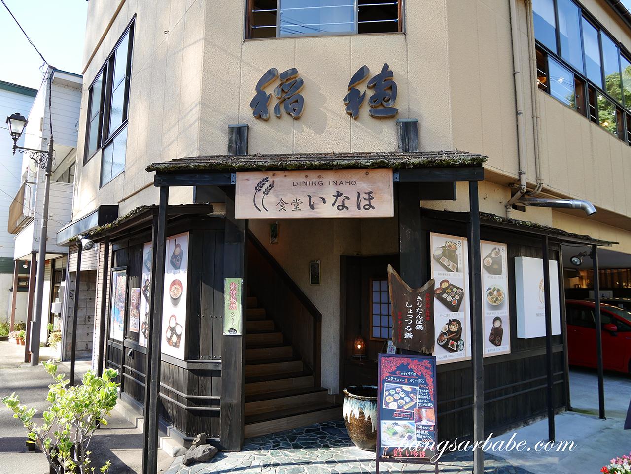 Shokudo Inaho