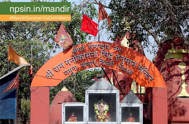 श्री राम मनोकामना सिद्ध हनुमान मंदिर (Shri Ram Manokamna Siddh Hanuman Mandir) - Yamuna Bazar, New Delhi - 110006