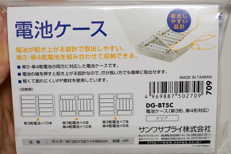 SANWA_電池ケース-18
