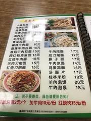 蘭州拉麺メニュー