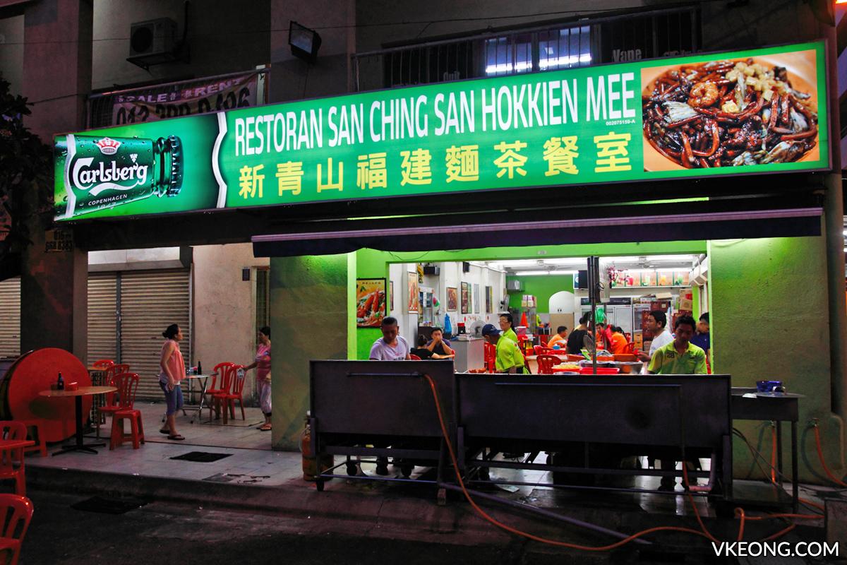 Restoran San Ching San Hokkien Mee Kepong