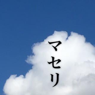 マセリ - 仮ロゴ