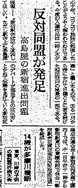 西武新宿線 国鉄新宿駅乗り入れ計画 (69)