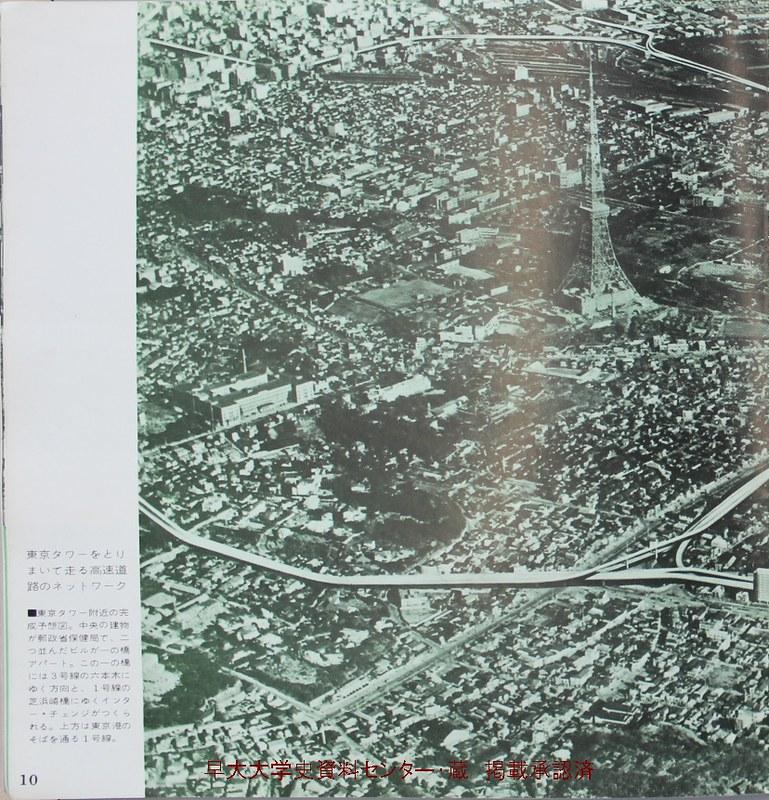 伸びゆく首都高速道路 (21)