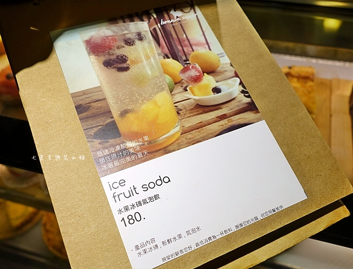 27 Bonnie Sugar 台北 師大商圈 手做甜點 水果塔 水果派