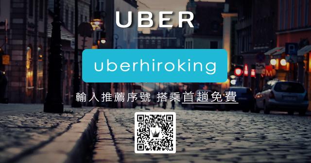 UUBER優步頂級私人司機叫車服務!(2017/06/20更新)