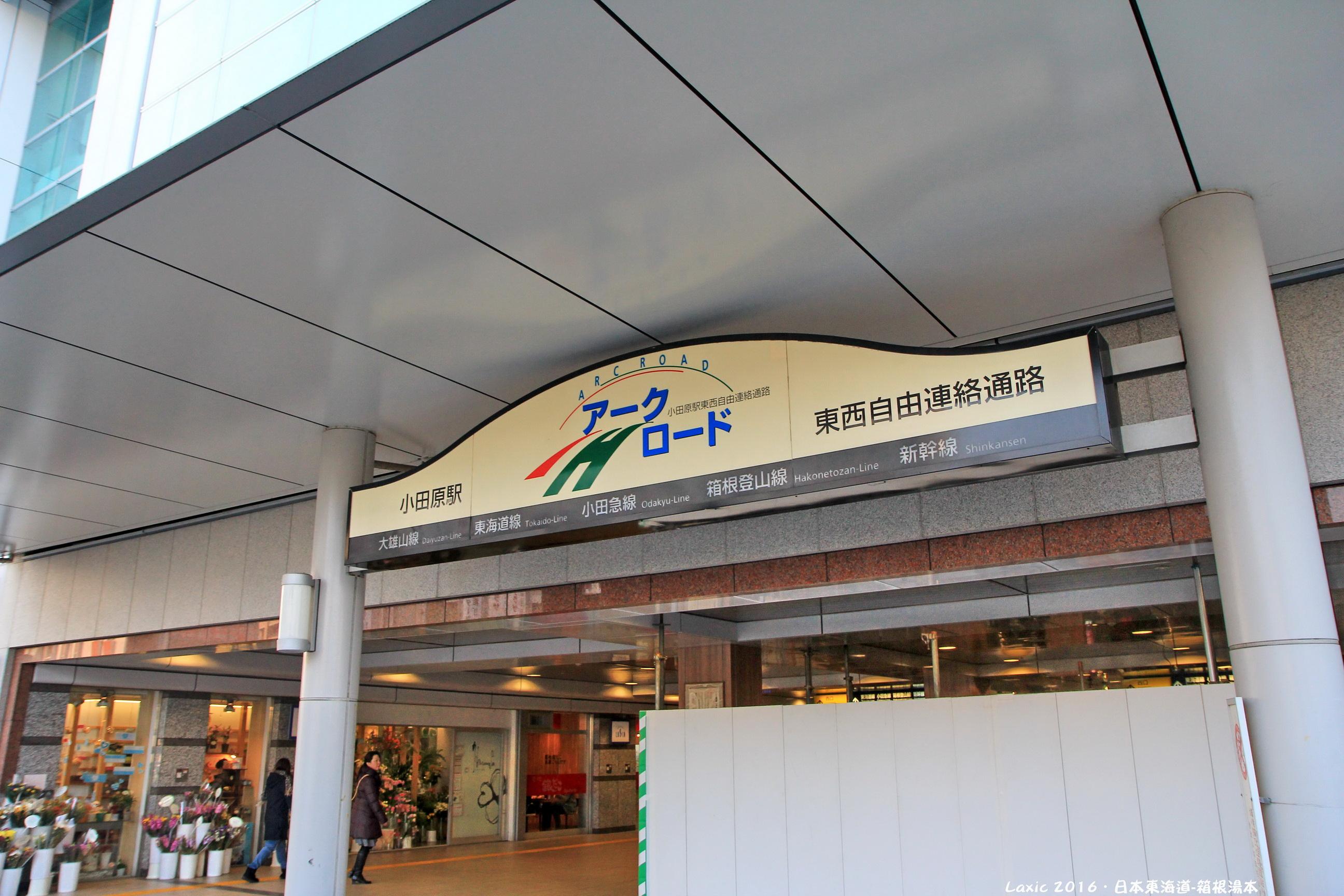 Laxic 2016.日本東海道-箱根湯本