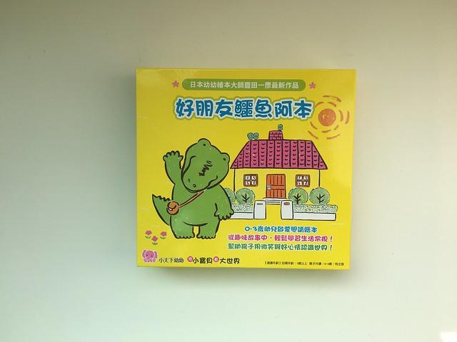 「幫助孩子用微笑與好心情認識世界」@好朋友鱷魚阿本/小天下出版