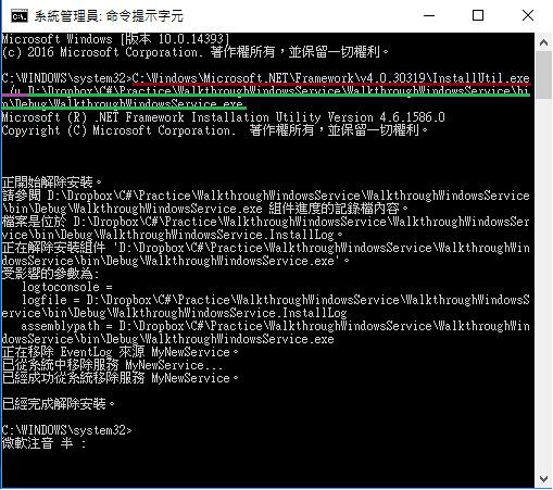[C#] Windows Service-12