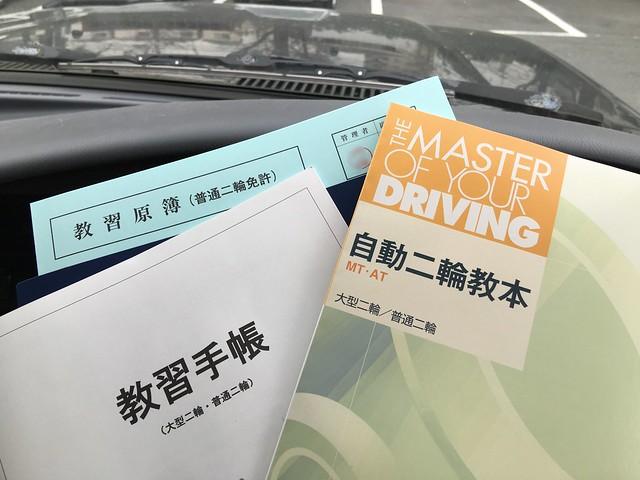 普通自動二輪車免許