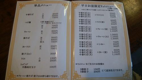 gifu-takayama-miyagawa-chukasoba-menu01