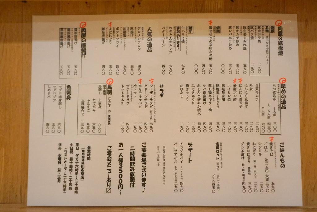 川名商店(中村橋)