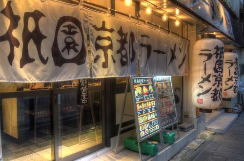 'Gion Kyoto Ramen' on NOV 29, 2016 (4)