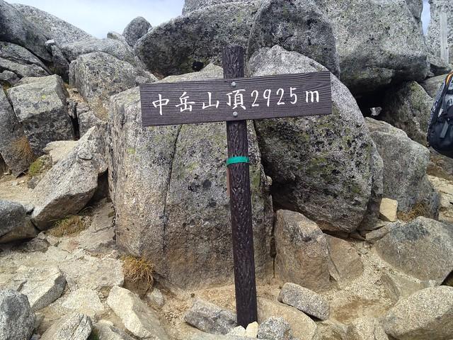 木曽駒ヶ岳 中岳 山名板
