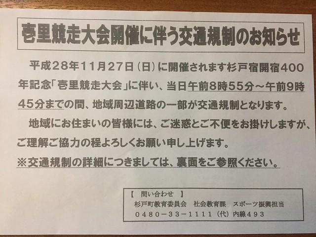 壱里競走大会開催に伴う交通規制のお知らせ