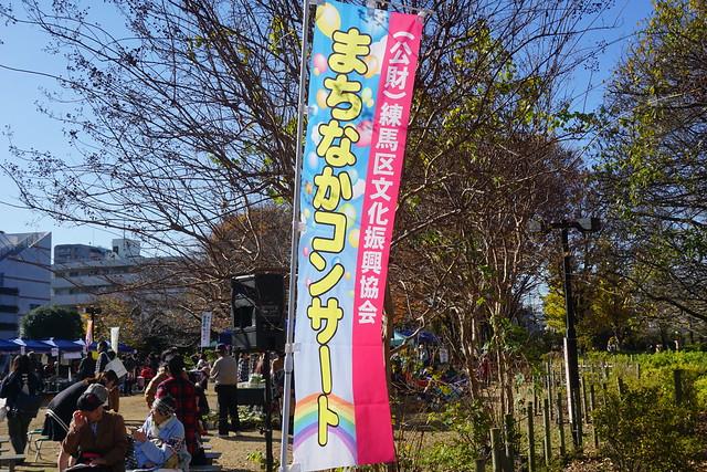 平成つつじ公園(練馬)