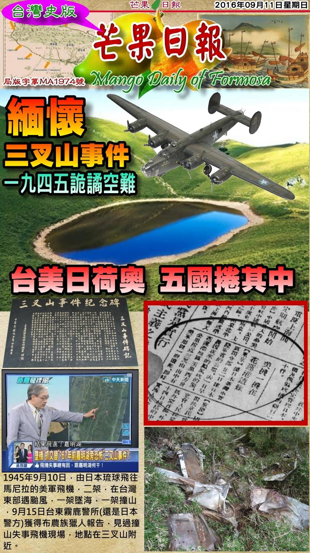 160911芒果日報--台灣史論--緬懷三叉山事件,台美日多人罹難