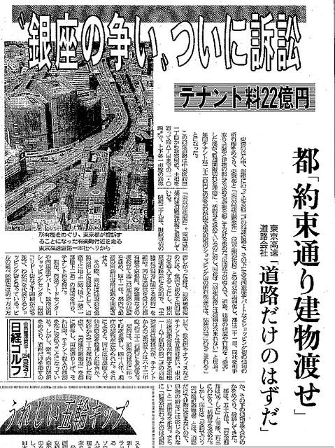 疑惑の東京高速道路KK線 (2)