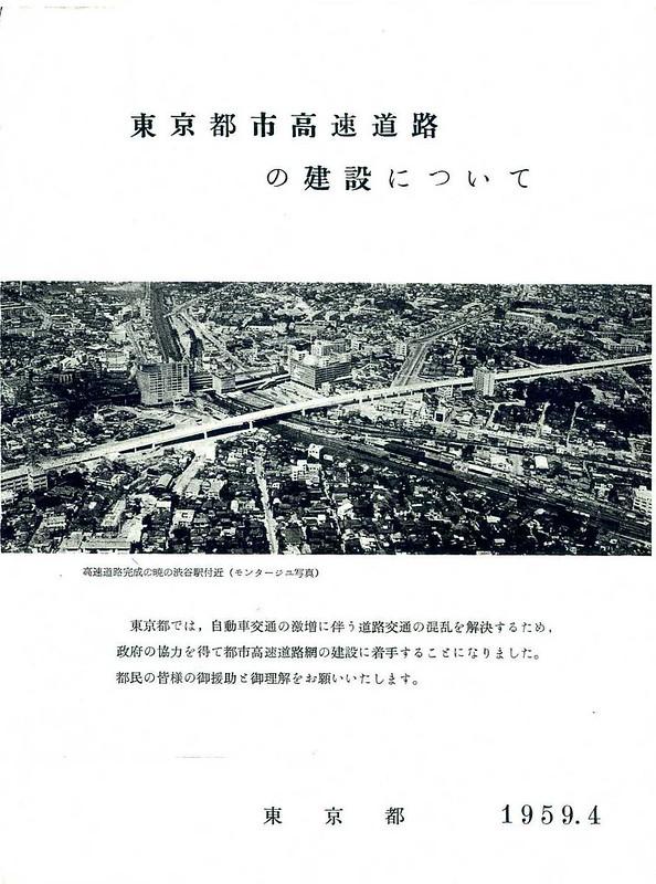 東京都市高速道路の建設について (1)