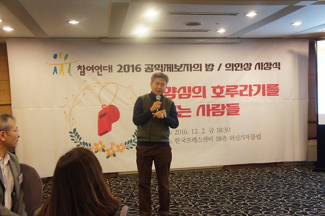 20161202_공익제보자의밤&의인상시상식_마무리 발언_신광식(의인기금출연자)