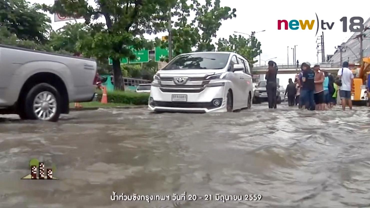 น้ำท่วมขัง ปัญหาเมืองกรุง