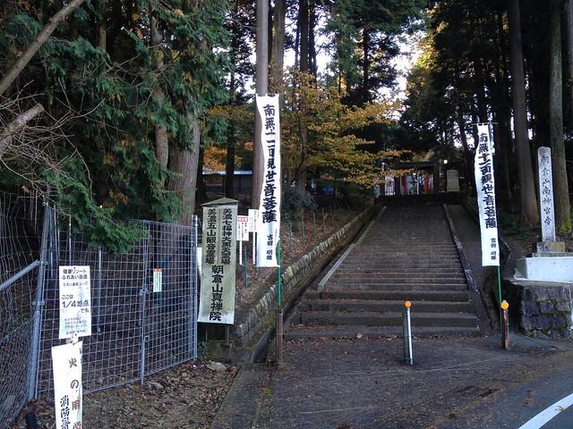 朝倉山 真禅院登山口