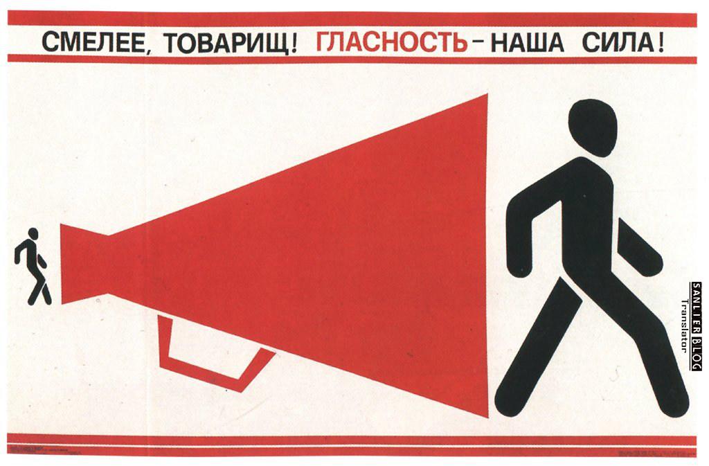 苏联改革时期宣传画80