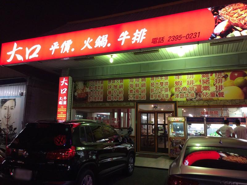 大口平價火鍋、牛排(太平店)