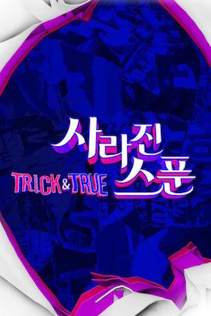 Trick & True (2016)