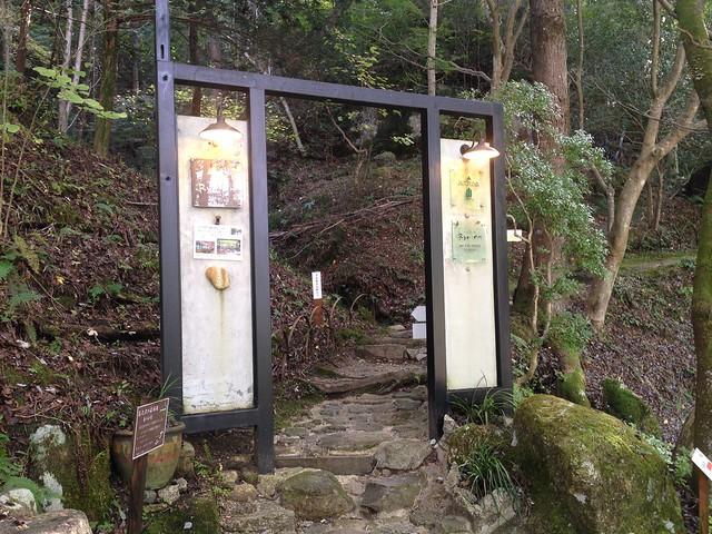 鬼岩公園 Ryo-an入口