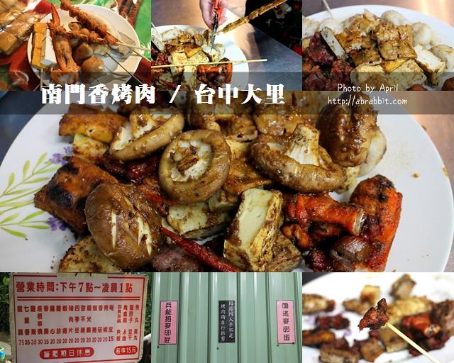 台中大里美食|南門香烤肉–路邊鐵皮屋烤肉攤,生意超好、C/P值高,想吃烤肉請耐心等待@大里 中興路