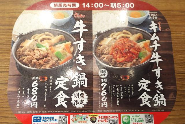 すき家 牛すき鍋定食_01
