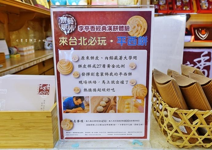 5 李亭香 平西餅 手做課程體驗 餅藝學院