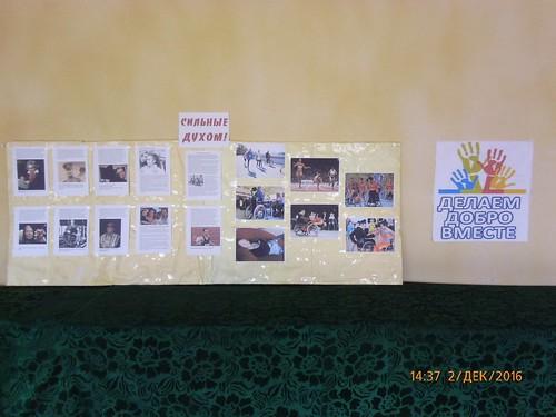 День добра Черновская библиотека