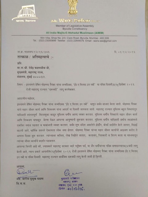 MIM Writes to CM, Maharashtra to ban liquor on Eid Milad