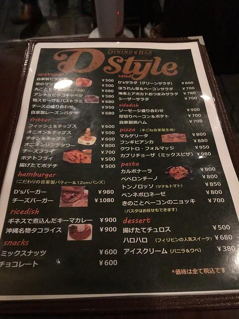 2016.8.10 D style