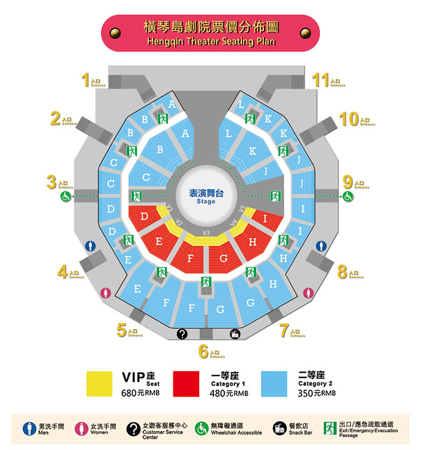 hengqintheater_seatingplan