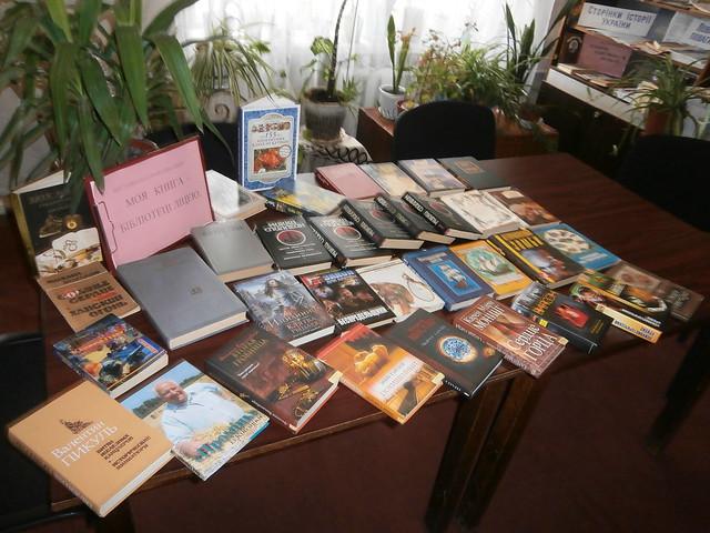 Моя книга – бібліотека ліцею
