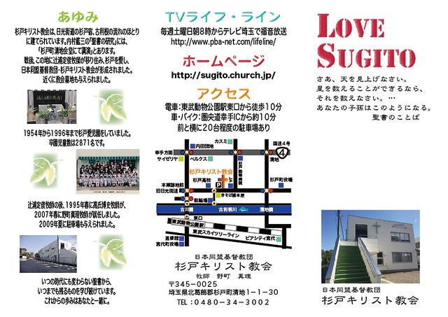 LOVE SUGITO 1