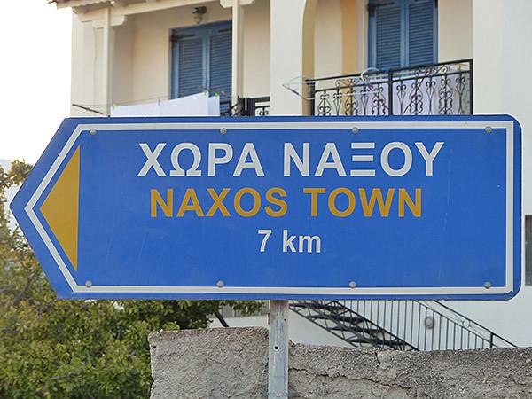 Naxos Town, 7 km