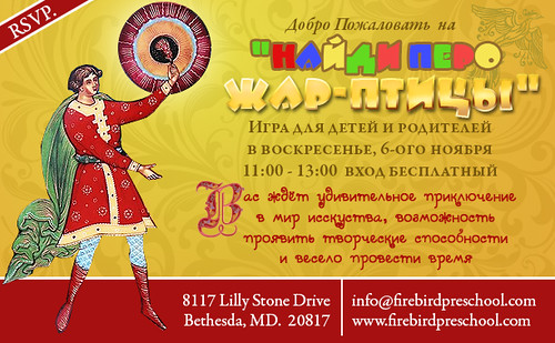 Zhar Ptitsa Event - November 6, 2016