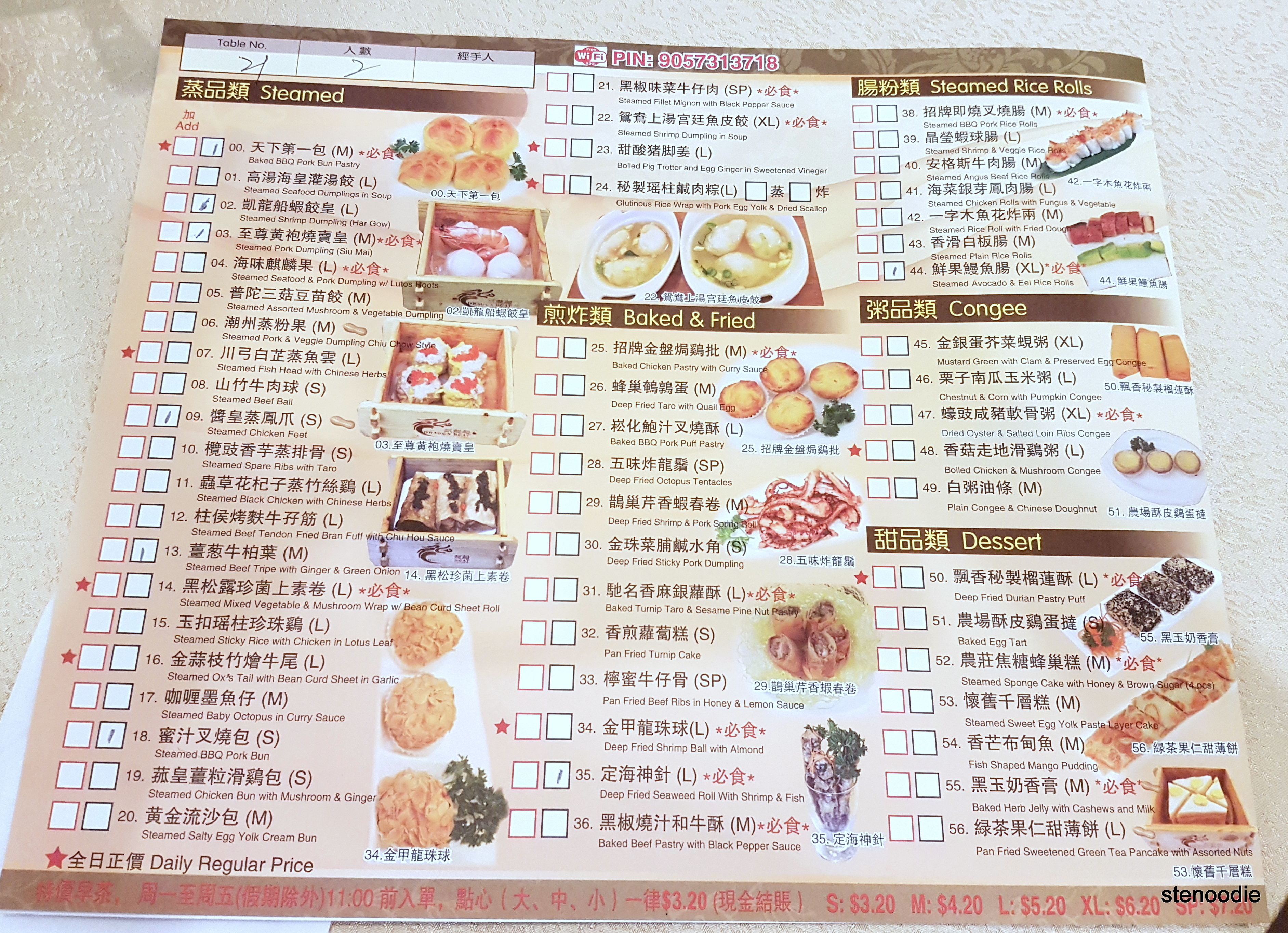 Dragon Boat Fusion Cuisine dim sum order sheet