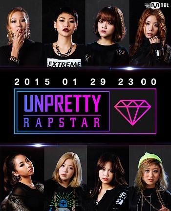 Unpretty Rapstar (2015)